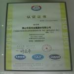 质量管理体系符合标准ISO认证证书