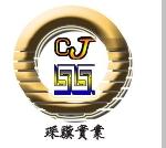 上海琛骥实业有限公司