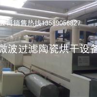 供应微波蜂窝纸板烘干机厂家最新报价