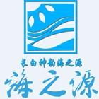 吉林省海之源科技有限公司