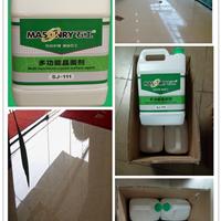 供应石英石晶面保养剂 玻化砖地面养护液