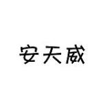 深圳市安天威金属材料有限公司