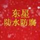 河南东星玻璃钢有限公司防水防腐工程部