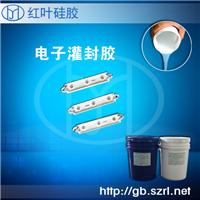 供应LDE灯大功率电子灌封胶