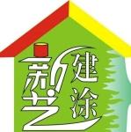 深圳市新艺建涂工程有限公司