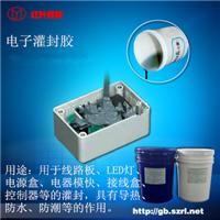 供应安定器电子灌封硅胶