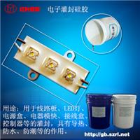 供应透镜填充大功率电子密封胶灌封胶