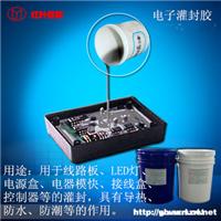 供应电源密封防水的导热硅胶