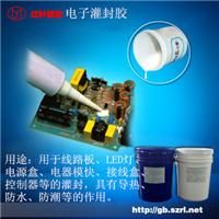供应继电器灌封防水硅胶 航天液体硅胶