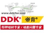 中国(上海)帝肯地板工业有限公司