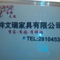 粤祥文瑞家具有限公司