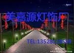 广东省中山市美嘉源灯饰厂