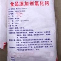 食品级氯化钙的价格氯化钙用途防冻剂