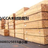ACQ/CCA木材防腐剂厂家