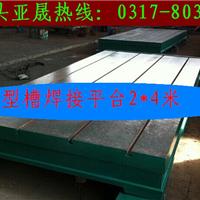 现货1米2米1.5米3米4米T型槽平台焊接平台