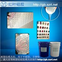 供应立体仿真树脂钻模具硅胶
