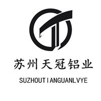 苏州天冠铝业有限公司