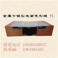 供应金属卡锁型地坪变形缝装置FL