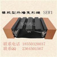 供应橡胶嵌平型外墙变形缝SER1