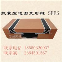 供应抗震型地坪变形缝铝合金抗震缝SFFS