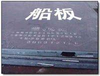 供应高强度船板/DH36船板/ABS船板