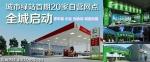 深圳城市绿站科技有限公司