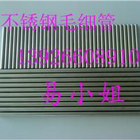 厂家供应304不锈钢毛细管/供应不锈钢毛细管