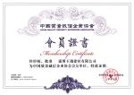 中国质量诚信企业协会会员