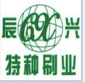潜山县辰兴特种毛刷制造厂
