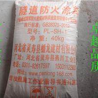 供应陕西隧道工程专用防火涂料,卓越品质