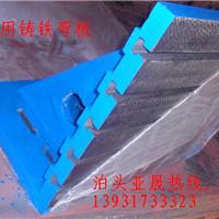 供应镗床弯板 弯板工作台 夹具弯板定做