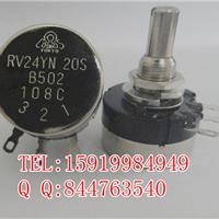 供应单圈电位器 调速电位器 电磁炉电位器