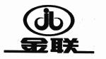 信阳金联管业有限公司