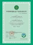 中国涂料双十环认证产品