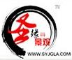 广州圣缘景观园林设计有限公司