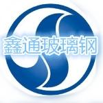 河南省鑫通环保科技有限公司