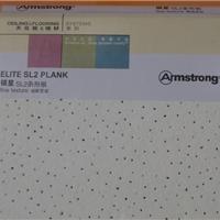 阿姆斯壮银星SL2条形矿棉板