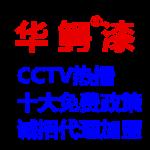 广东省华鳄化工有限公司