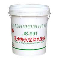 JS-991聚合物水泥防水涂料