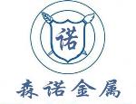 东莞森诺实业有限公司