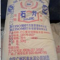 石井牌PC32.5复合硅酸盐水泥