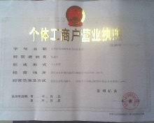 个体工商经营许可证