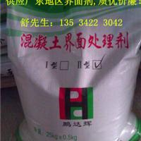 厂家长期供应混泥土处理剂,界面处理剂