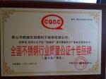 中国中轻产品质量保障中心