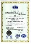 ISO14001(环境管理体系认证证书)
