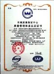 长城质量管理体系认证