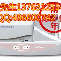 供应硕方标牌机SP300