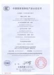 开关3C认证1-中文