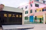 深圳市龙润彩印机械设备有限公司销售部