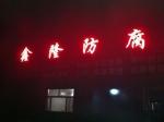沧州鑫隆管道防腐保温工程有限公司